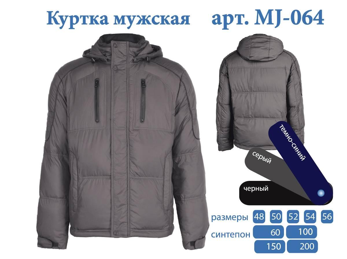 Куртки Мужские 58 Размера Купить